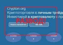 Отзывы о Cryptori.org — торговля криптовалютой