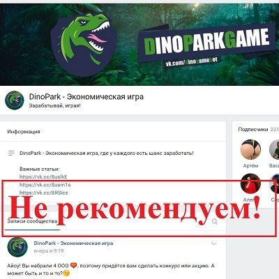 Отзыв о DinoPark — экономическая игра
