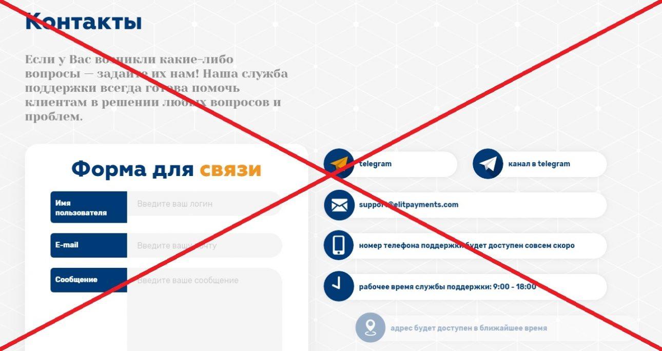 ElitPayments - инвестиции с elitpayments.com, реальные отзывы
