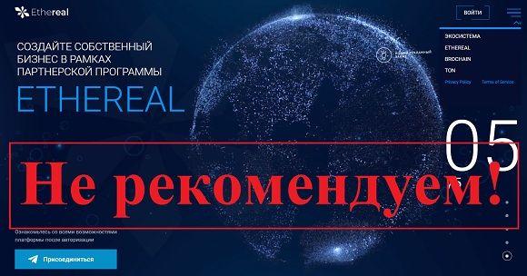 Ethereal Global - отзывы и обзор ethereal.global