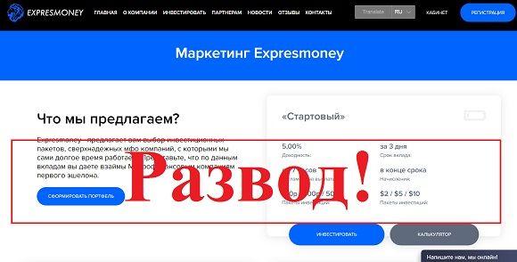 Реальные отзывы о Expresmoney.com – инвестиции в микрофинансы