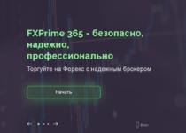 FXPrime365 — отзывы и обзор fxprime365.com