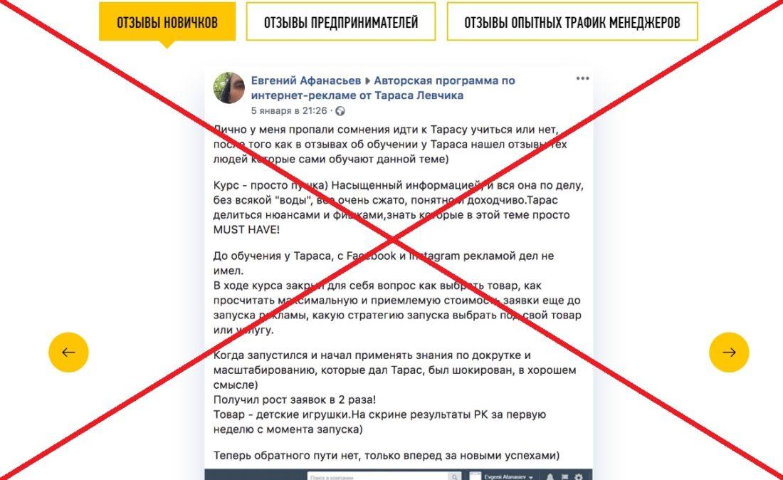 Отзывы о курсах Тараса Левчика - Facebook мастер, арбитраж