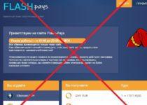 Отзывы о Flash Pays — сомнительный обменник