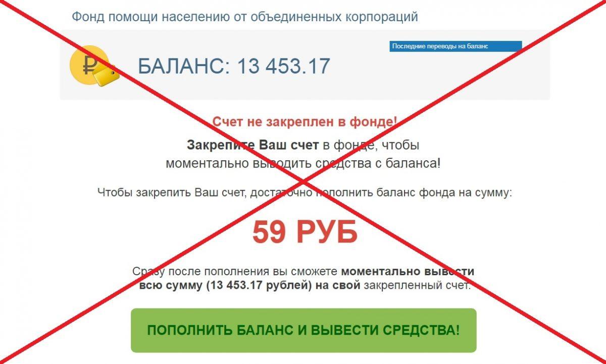 Фонд помощи населению от объединенных корпораций - отзывы о старых мошенниках