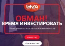 Брокер Groupforex24 Trade — реальные отзывы