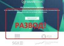 Gelios Trade — отзывы о проекте gelios.com