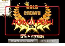 Отзывы о Gold Crown – сомнительная платформа