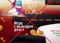 Игра Golden Eggs — Мобильный заработок