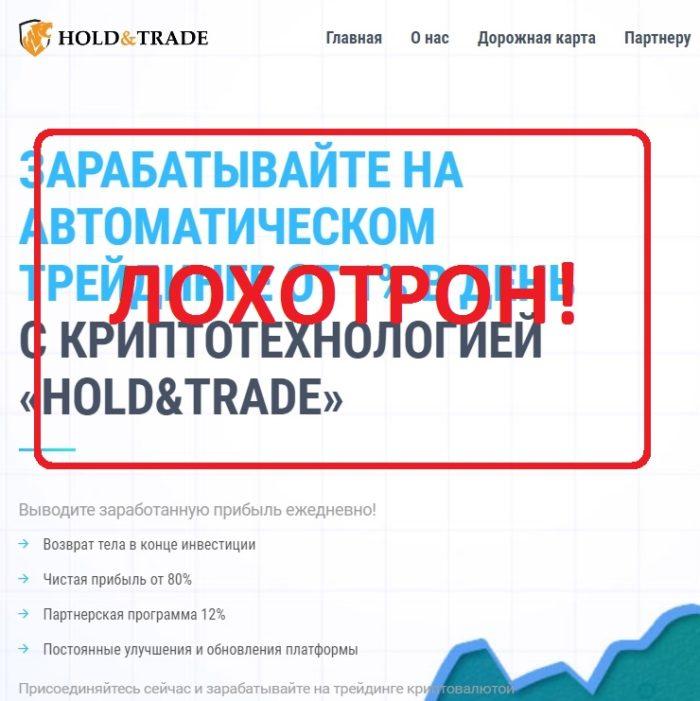 Отзывы о Holdandtrade — обзор компании holdandtrade.com