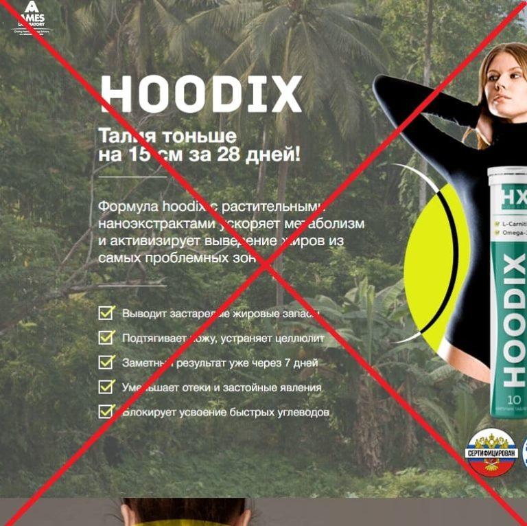 Hoodix для похудения отзывы