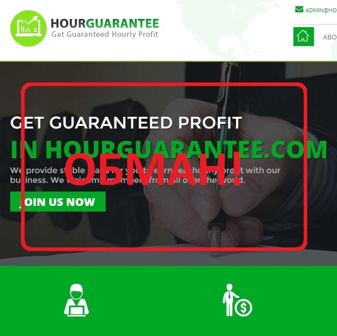 Hourguarantee.com — реальные отзывы