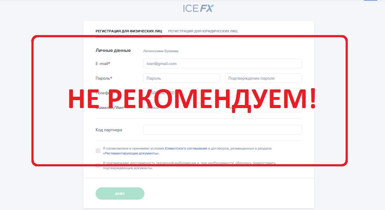 Отзывы о ICE FX - обзор брокера