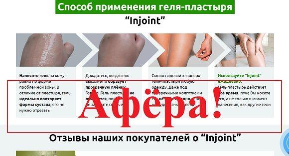 Гель пластырь Injoint – отзывы о Injoint для суставов