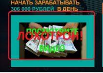 Система Innova Trader — отзыв о мошенниках