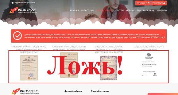 Отзыв о Intek Group – инвестирование в стартапы