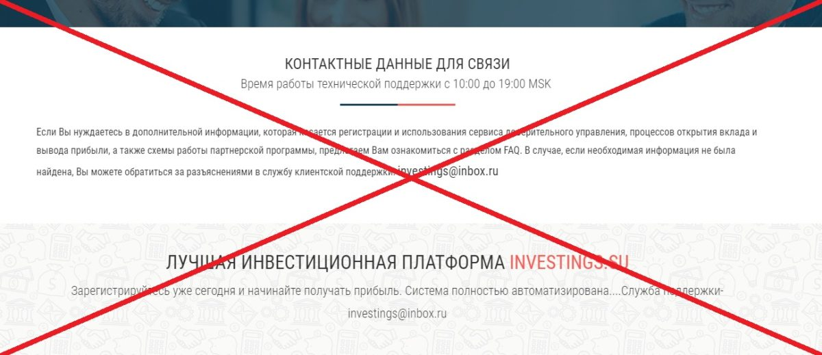 Investings.su - отзыв и обзор
