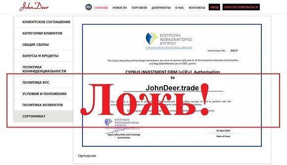 JohnDeer - отзывы и обзор johndeer.trade