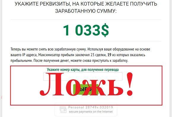 Реальные отзывы о Максимизаторе Прибыли