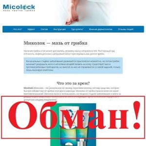 Мазь Micolock от грибка