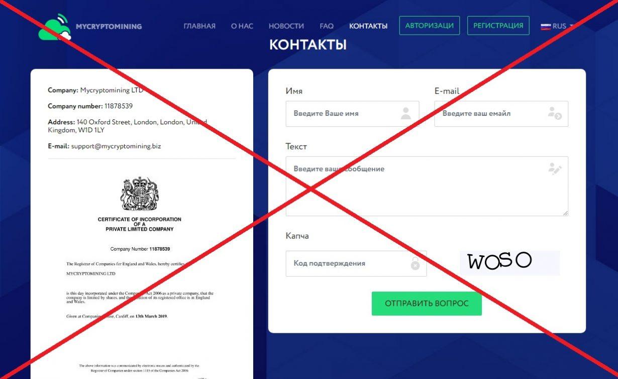 Реальные отзывы о Mycryptomining.biz