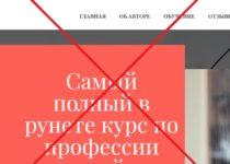 Наталья Реген — отзывы о тренинге копирайтеров