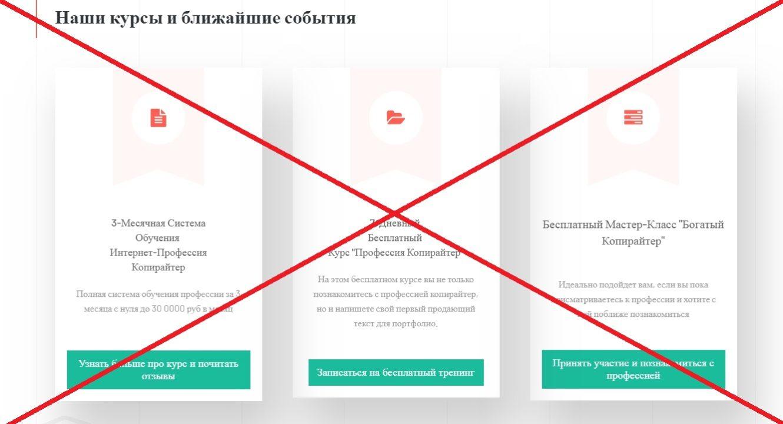 Наталья Реген - отзывы о тренинге копирайтеров