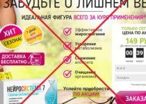 Нейросистема 7 для похудения — реальные отзывы, цена в аптеке