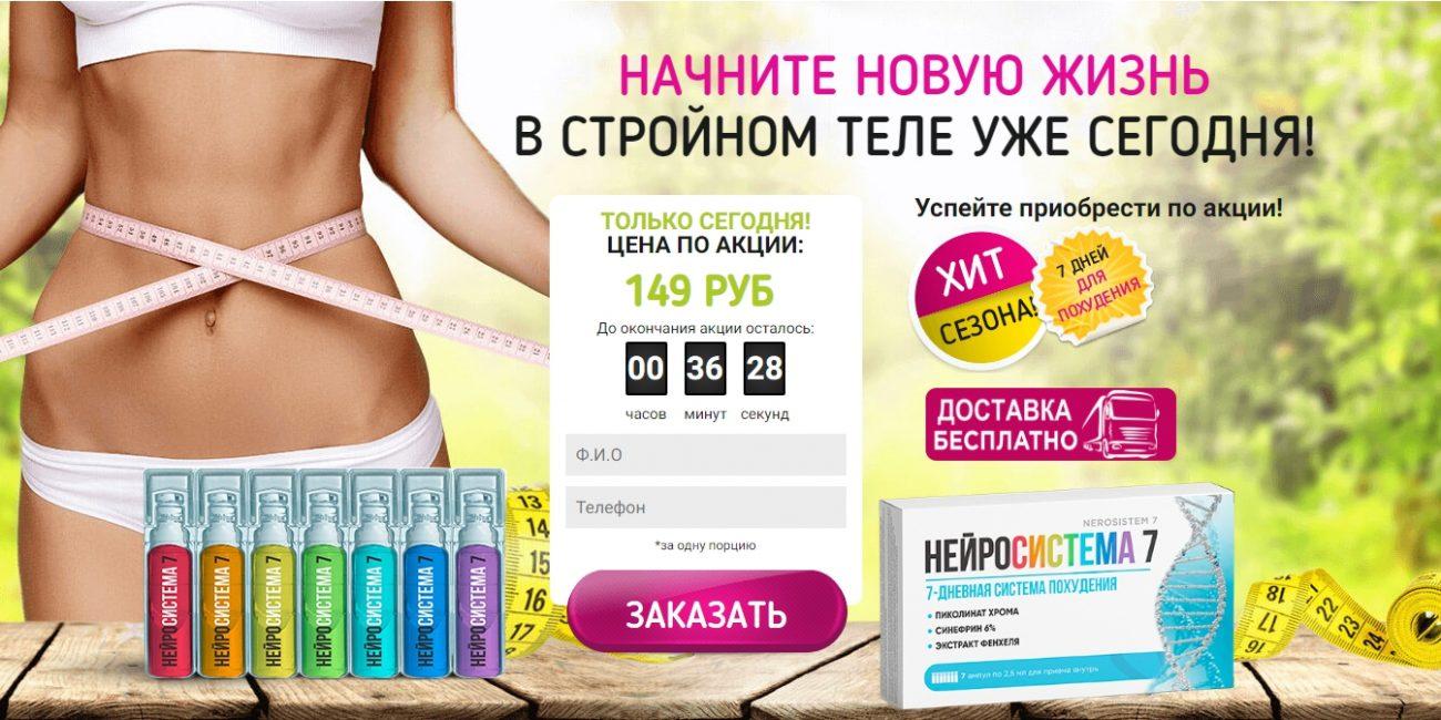 Нейросистема 7 для похудения - реальные отзывы, цена в аптеке