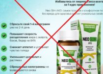 Нео Слим и NeoSlim Burn — отзывы реальных людей