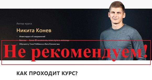 Никита Конев и его курс – реальные отзывы