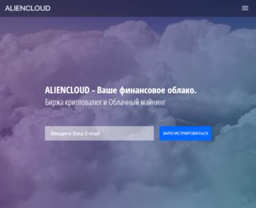 Отзыв о Aliencloud.xyz – облачный майнинг и биржа