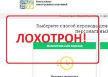Отзывы о ПАО ТранзЦентр — Департамент социального обеспечения