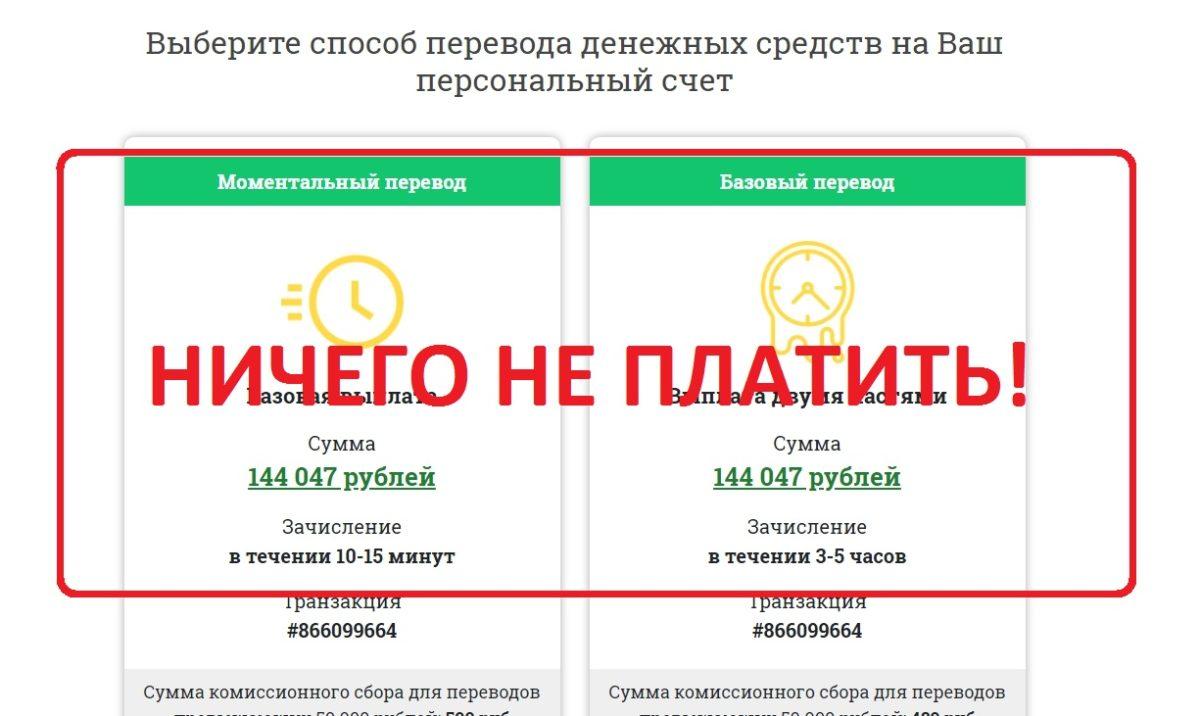 Отзывы о ПАО ТранзЦентр - Департамент социального обеспечения