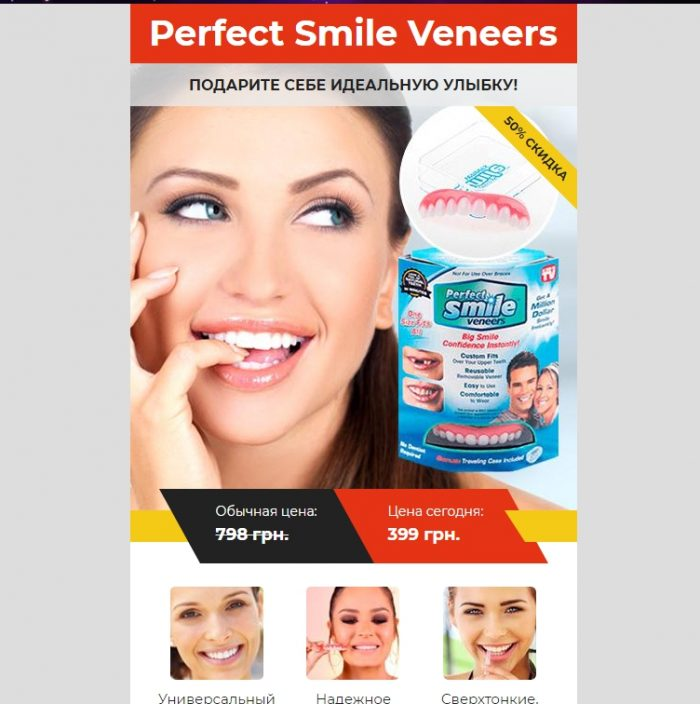 Perfect Smile — реальные отзывы