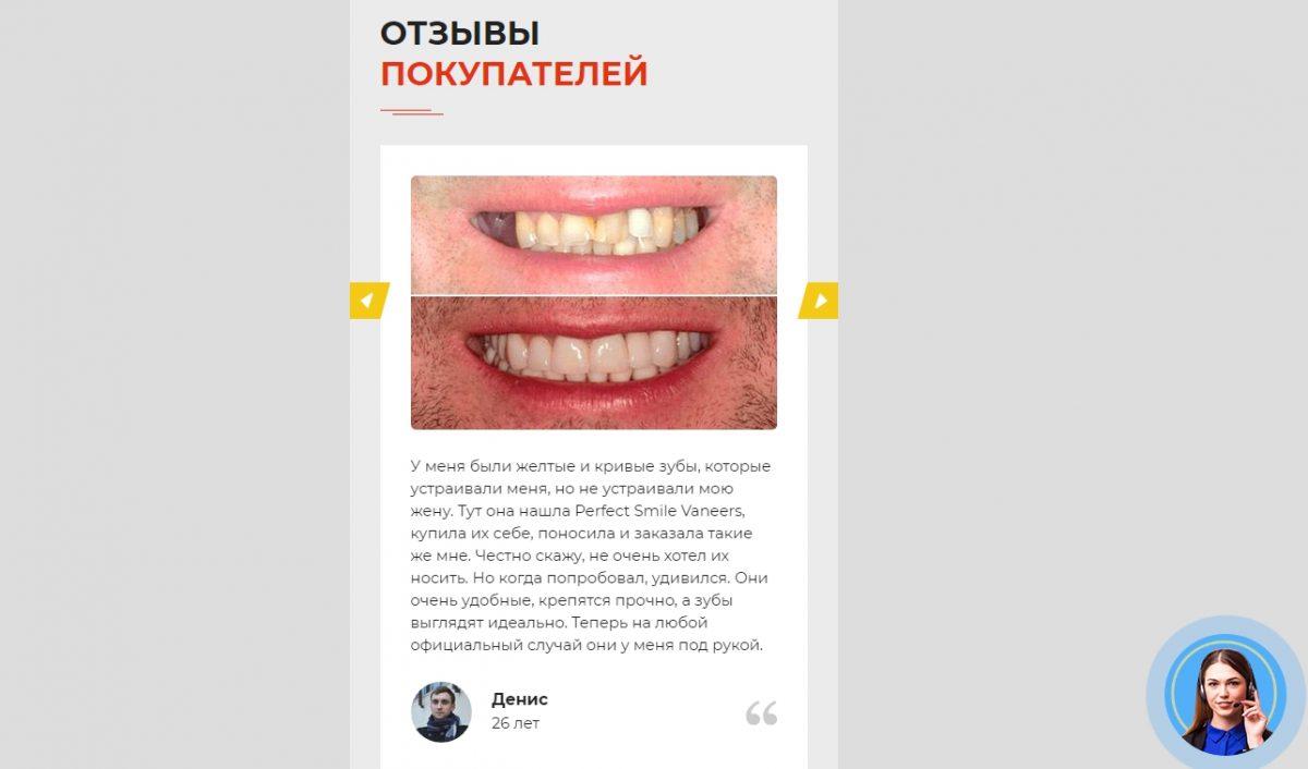 Perfect Smile - реальные отзывы