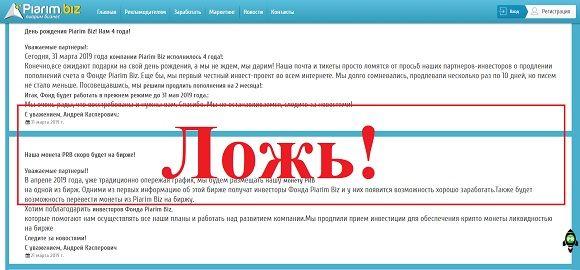 Реальные отзывы о Piarim.biz - бизнес сеть
