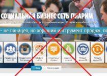 Реальные отзывы о Piarim.biz — бизнес сеть