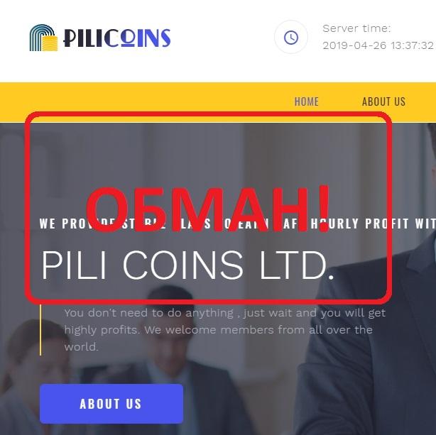 Pili Coins LTD — инвестиционный проект, реальные отзывы