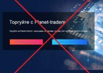 Отзывы о Planet Traders — сомнительный брокер planet-traders.com