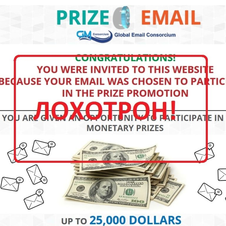Prize Email reviews — старые мошенники