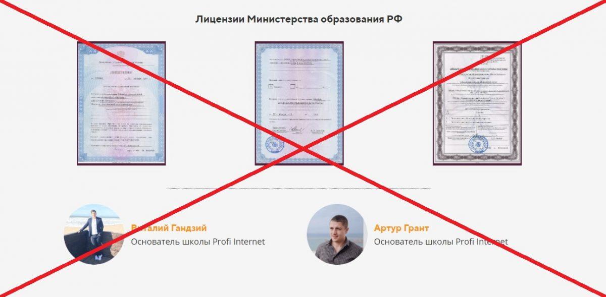 Реальные отзывы о Profi Internet - школа интернет профессий