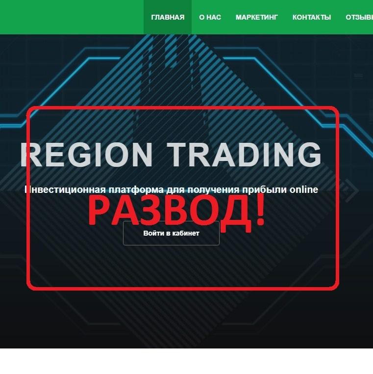 Отзыв о Region Trading — сомнительный проект