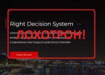 Реальные отзывы о Right Decision System