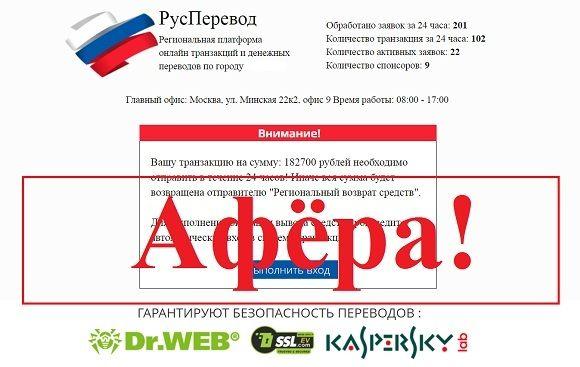 РусПеревод – Региональная платформа онлайн транзакций и денежных переводов