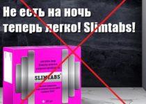 Отзывы о Slimtabs — сжигатель жира