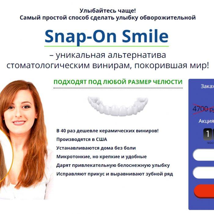Реальные отзывы о Snap On Smile — виниры для зубов