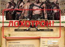 Spartacus.store — отзывы и обзор игры