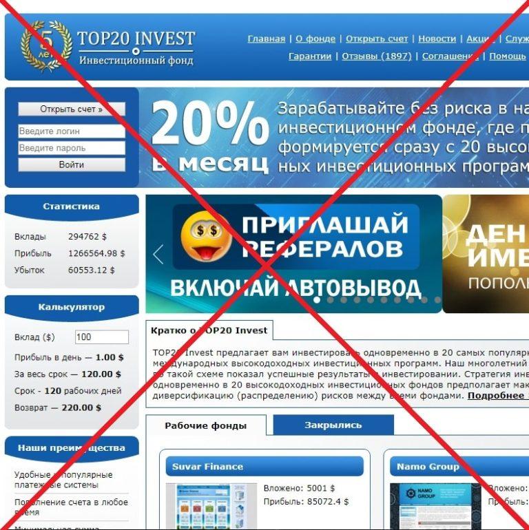 Отзывы о TOP20Invest — сомнительный фонд