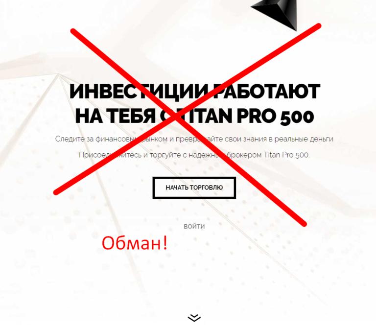 Titan Pro 500 – отзывы о брокере